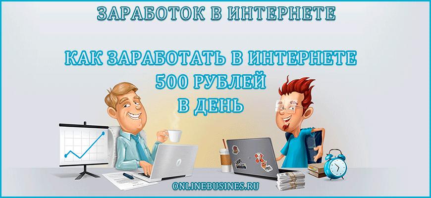 Как заработать 500 рублей в интернете