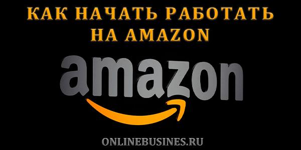 начать работать на Amazon