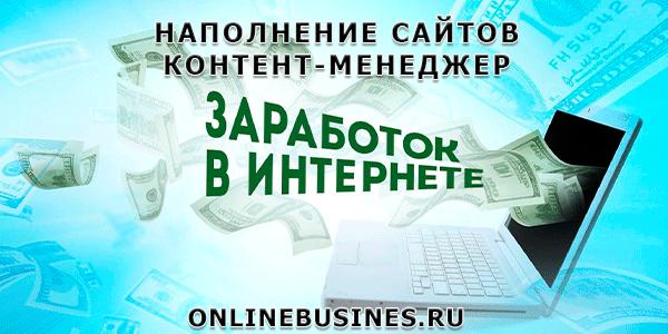 Наполнение сайтов (контент-менеджер)