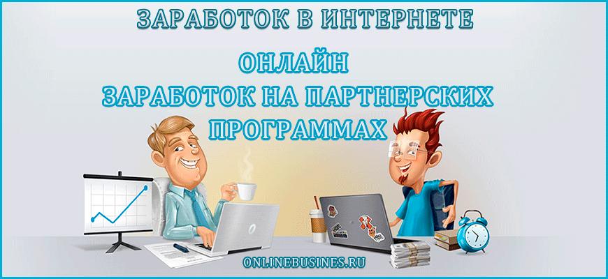 Онлайн заработок на партнерских программах