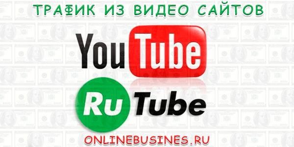 Привлечение трафика из видео сайтов – YouTube и RuTube для заработка на партнерках