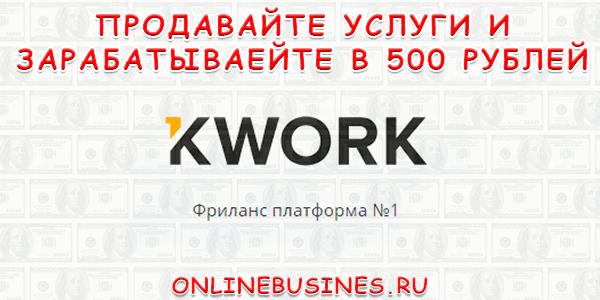Продавайте услуги в сети и зарабатываейте в интернете 500 рублей в день