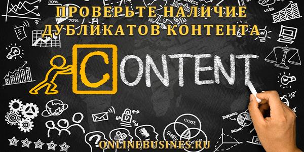 Проверьте наличие дубликатов контента