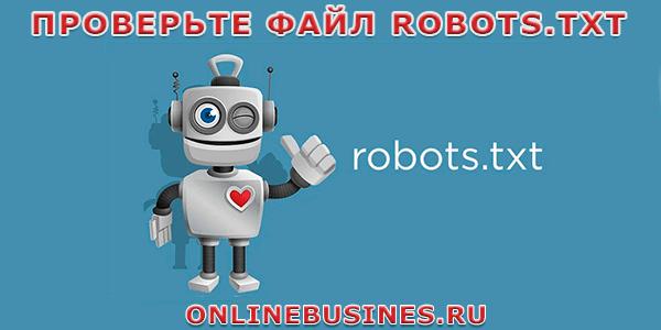 ПроверьтефайлRobots.txt