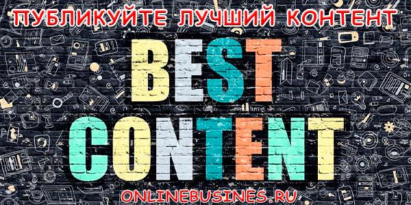 Публикуйте в 10 раз лучший контент