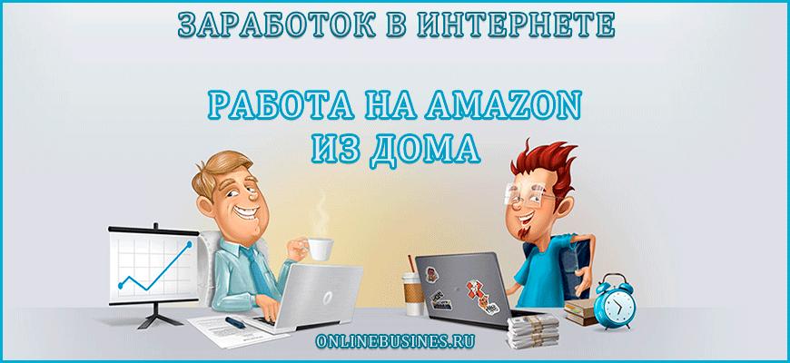 Работа на Amazon из дома