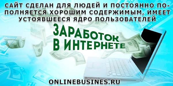 Сайт сделан для людей и постоянно пополняется хорошим содержимым, имеет устоявшееся ядро пользователей