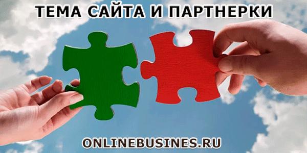 тема сайта и партнерки