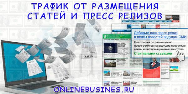 Трафик от размещения статей и пресс релизов