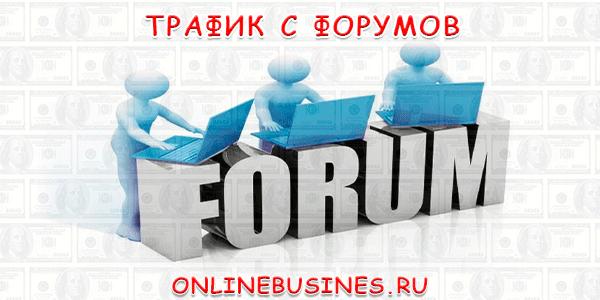Трафик с форумов