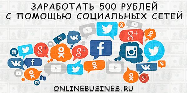 500 рублей с помощью социальных сетей