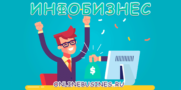 Инфобизнес в интернете
