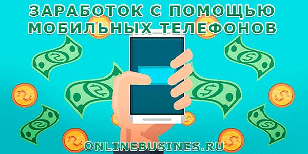 Заработок в интернете с помощью мобильных телефонов