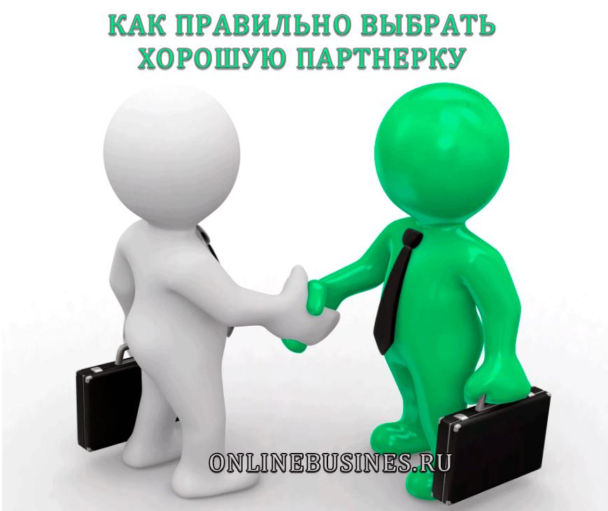 Как зарабатывать на партнерских программах