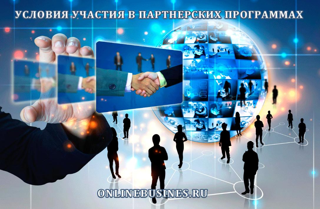 Условия участия в партнерских программах